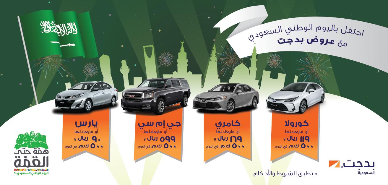 احتفل باليوم الوطني السعودي مع عروض بدجت
