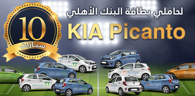National Commercial Bank - Card Holders - Kia Picanto