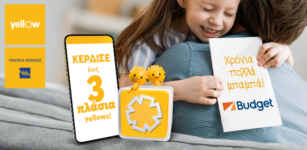 Συνεργασία με το Πρόγραμμα yellow της Τράπεζας Πειραιώς για την Ημέρα του Πατέρα